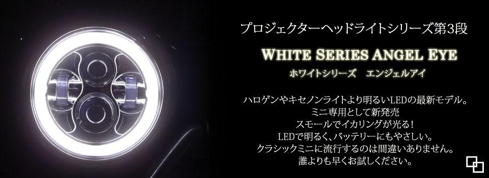 プロジェクターヘッドライト ブラックシリーズ ラッキーアイ【2個1セット】