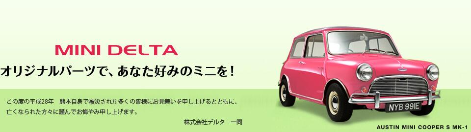 MINI DELTA オリジナルパーツで、あなた好みのミニを!